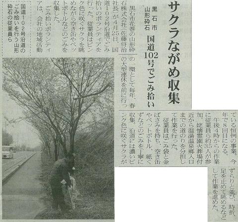 20190502津軽新報記事(一斉清掃