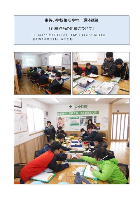 東英小学校6学年 課外授業_pages-to-jpg-0001