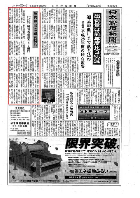 20170630日本砕石新聞 (1)