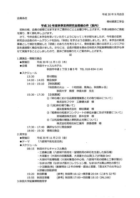 20181101秋季定例研究会(骨材資源工学会-1