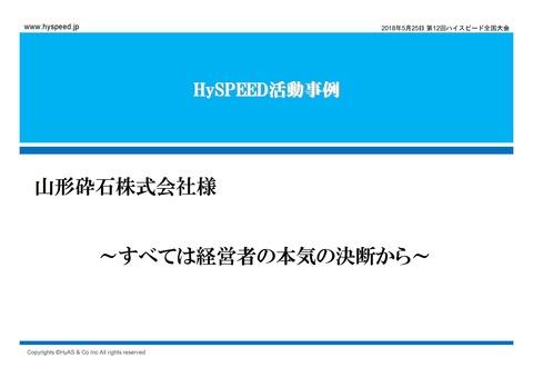 180521第12回HySP全国大会資料(山形砕石様)佐川2