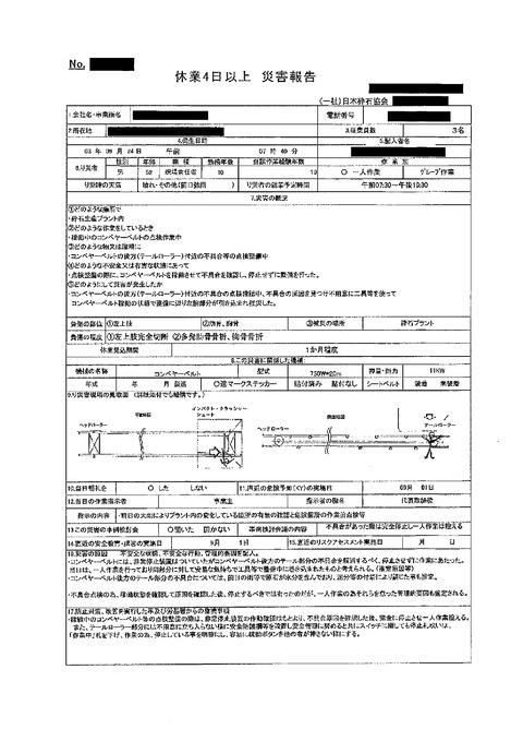 10.7プラント部門_page-0002