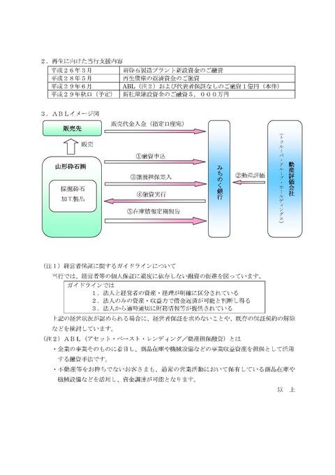 みちのく銀行リリース20170626-2