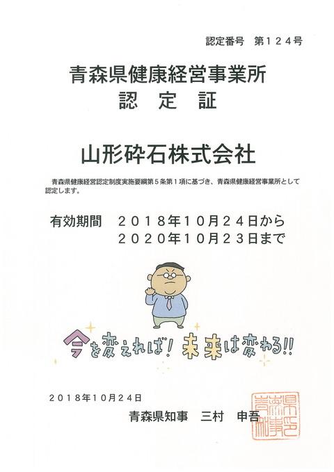 2018健康経営優良法人認定書-1