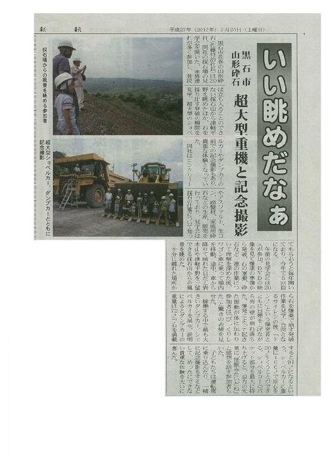 20150725津軽新報