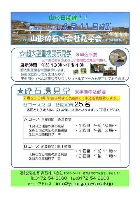 見学会チラシ20180811-1