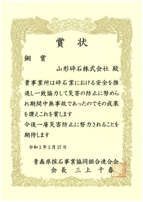 無災害賞状_page-0001
