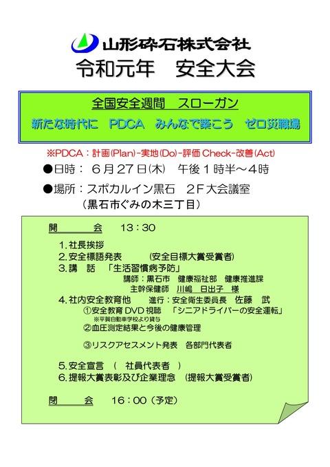 プログラム_page-0001