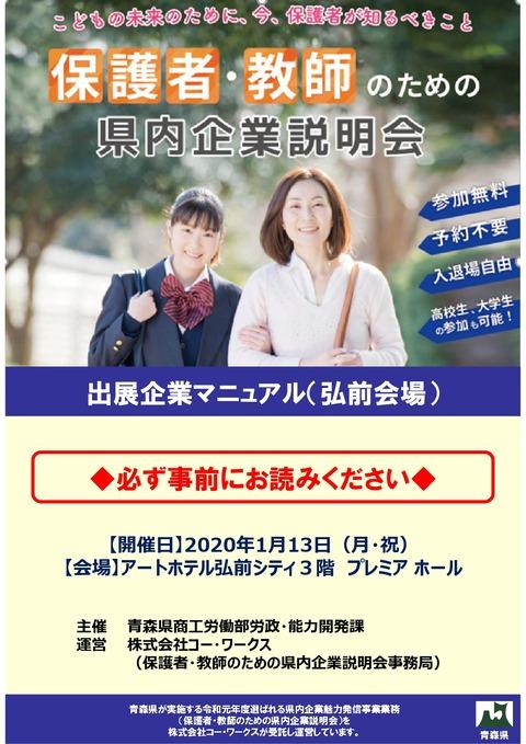 【弘前会場】出展企業マニュアル_page-0001