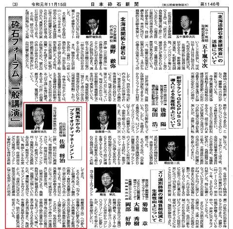 日本砕石新聞20191115
