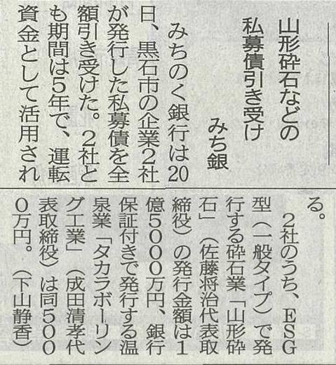 20190921陸奥新報_2