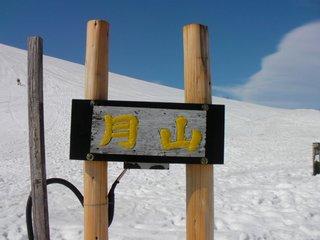 月山スキー場14
