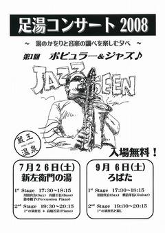 足湯コンサート2008