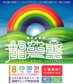 2008蔵王龍岩祭