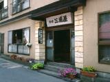 旅館三浦屋