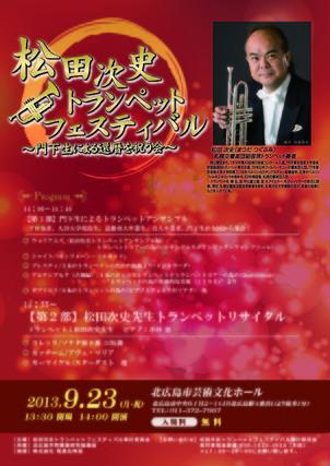 2013.9.23松田次史トランペットフェスティバル