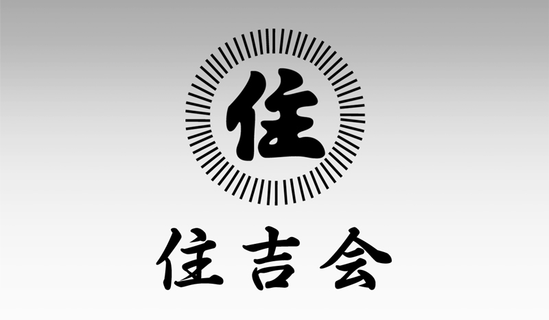 住吉会ロゴ