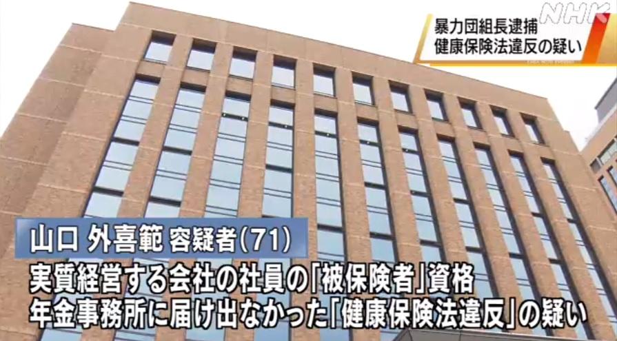 yamaguchi18