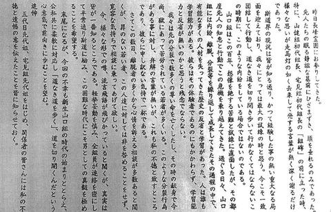 rokudaime_tegami_0909