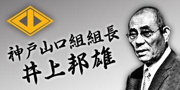 神戸山口組組長『井上邦雄』の経歴