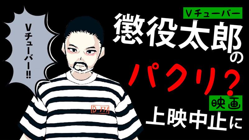 バナー-懲役太郎-01