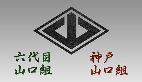山菱ロゴ3