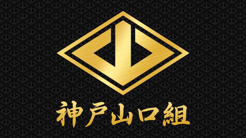神戸山口組-代紋