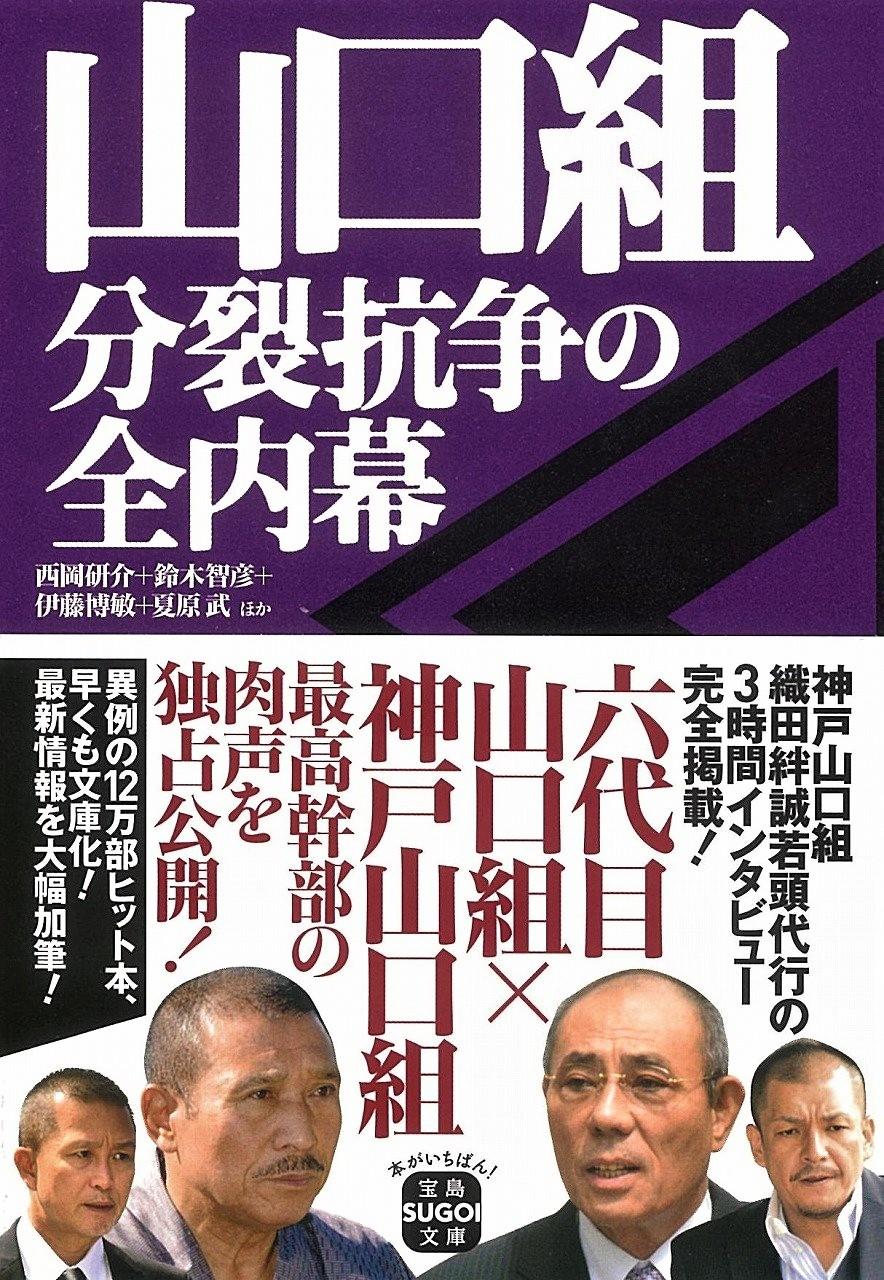 山口組 分裂抗争の全内幕 (宝島SUGOI文庫)