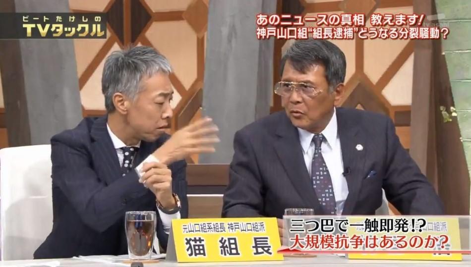 2017年06月11日、テレビ朝日で30年近く放送している長寿番組『ビートたけしのTVタックル』で山口組分裂特集が放送され、元山口組系組長の竹垣悟と 猫組長が出演して討論