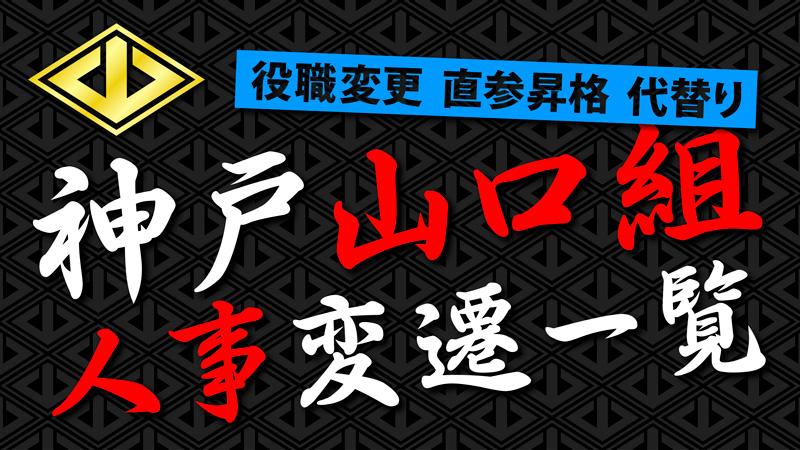 バナー-神戸山口組-人事変遷-01