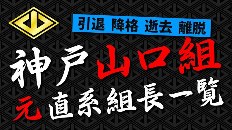 バナー-神戸山口組-元直系組長-01