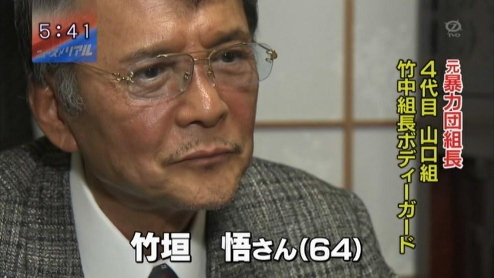 北嶋昇 逮捕