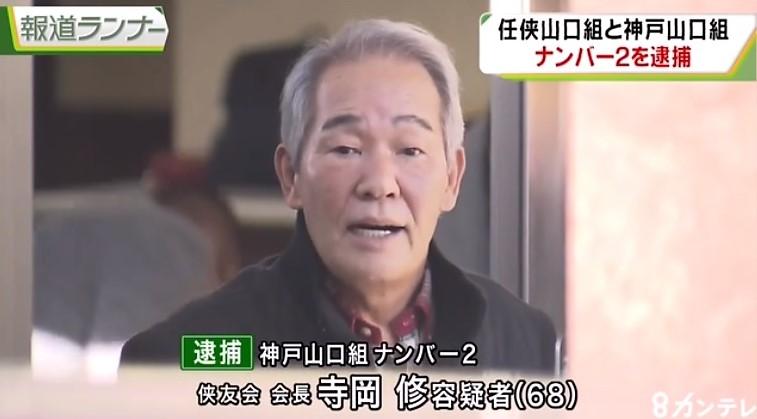 侠友会 : 神戸山口組を研究する会