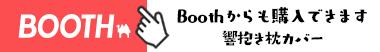 Boothからも響購入できます