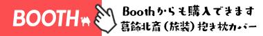 Boothからも葛飾北斎(旅装)購入できます