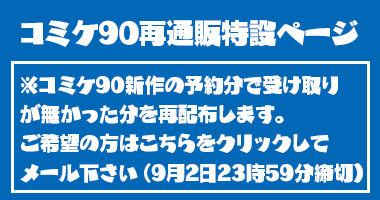 C90再予約ページ