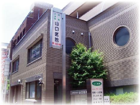 大泉学園駅近く・山口医院・外観1
