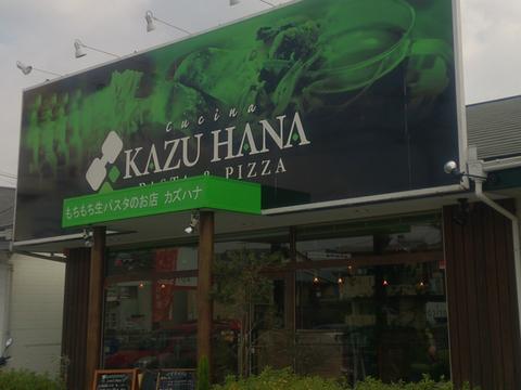 s_KAZUHANA