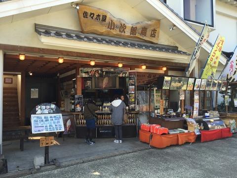 佐々木屋小次郎商店1