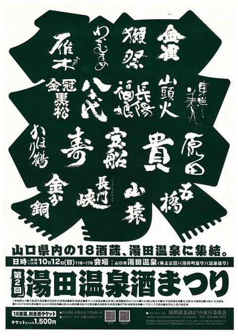 湯田温泉1