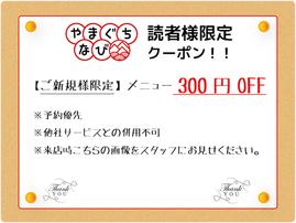 coupon01 (1)