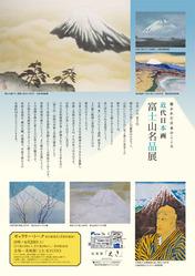 fujisan02_01
