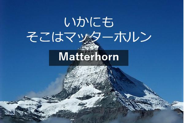 そこはマッターホルン