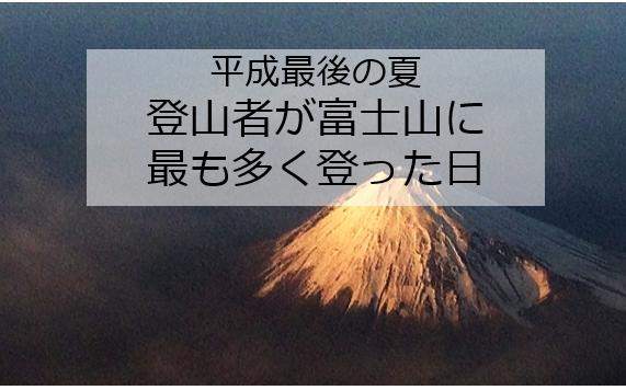 2018年夏期 富士山登山ピーク日は?