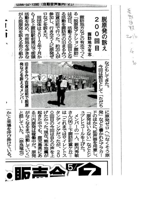 脱原発A200回長野日報