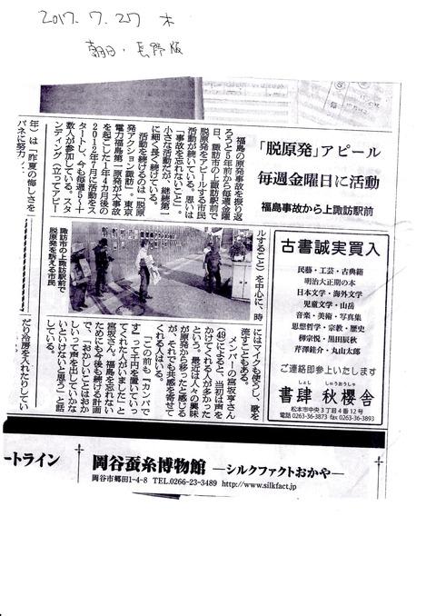 脱原発アクション諏訪5周年朝日