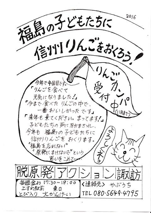信州リンゴを福島に2016