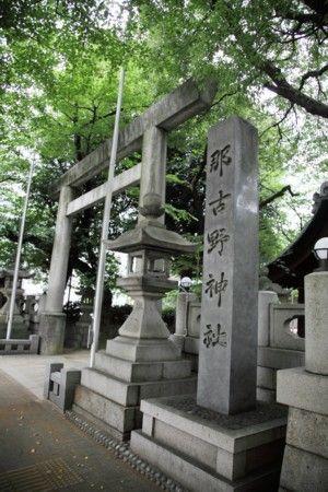 那古野神社 入口