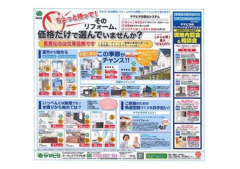 6月22日道新夕刊