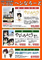 c95oshinagaki3